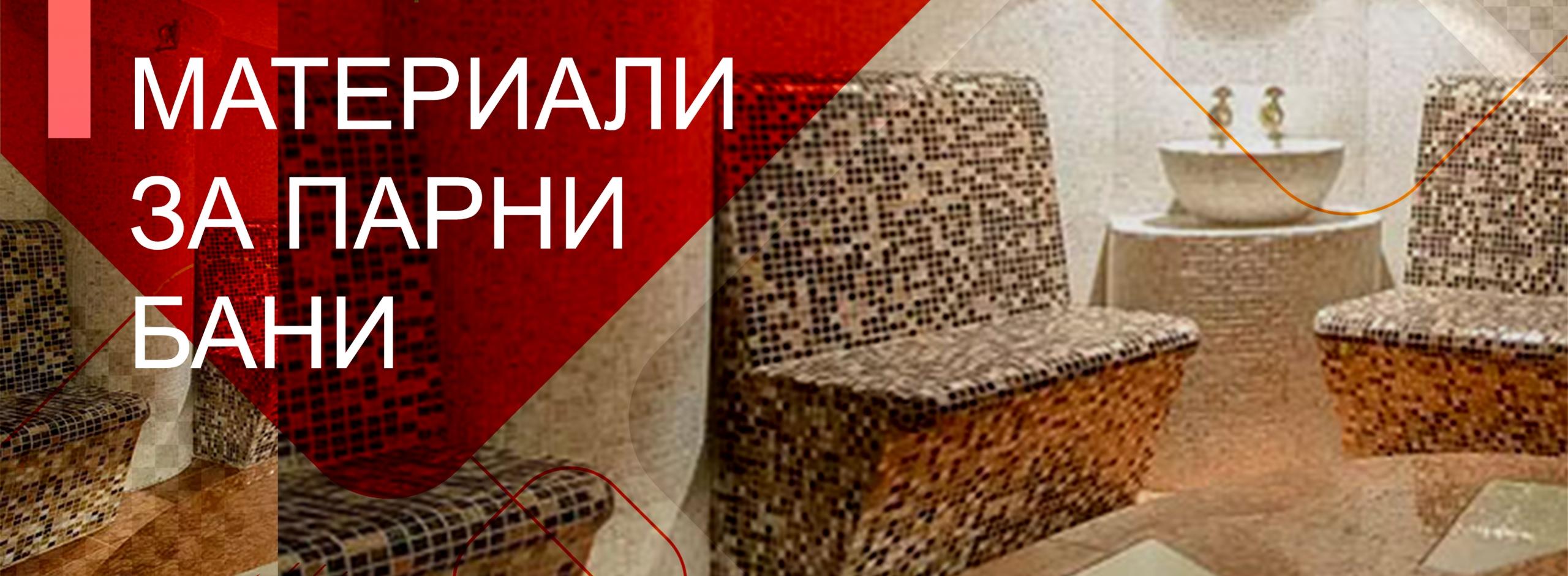 Доставка и монтаж на материали за парна баня от Sauna Club