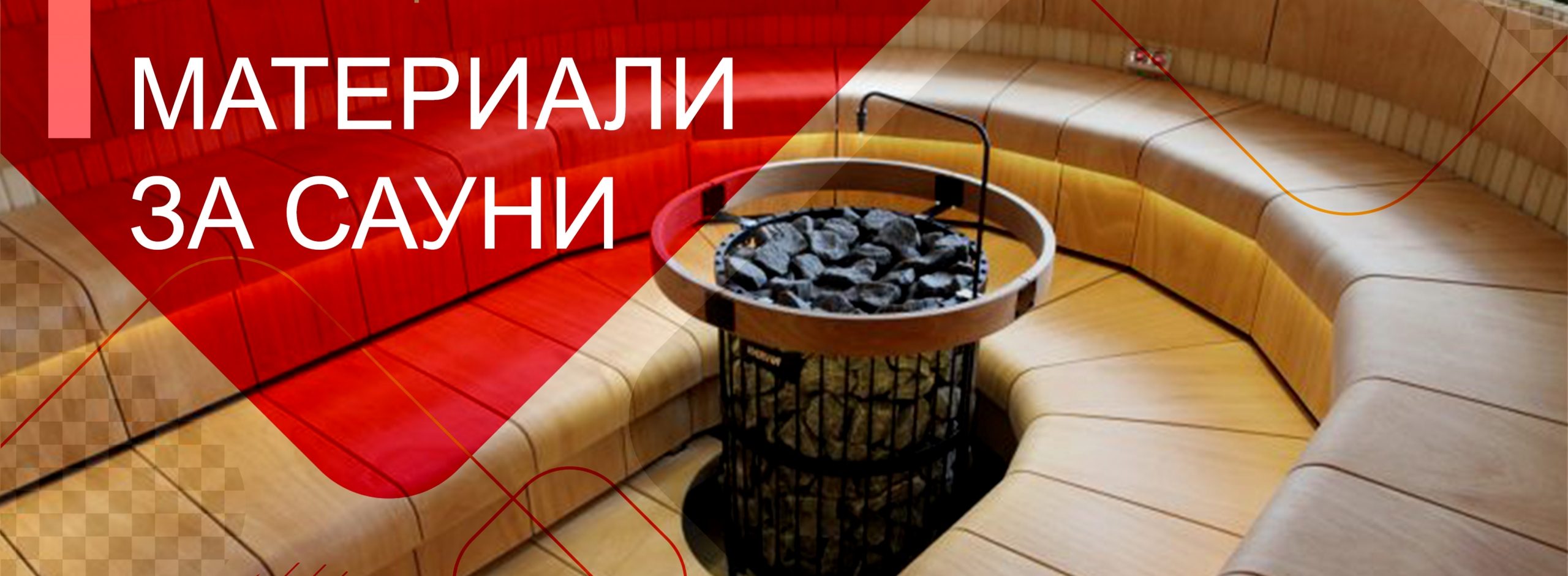 Материали за сауна от Sauna Club - доставка и монтаж