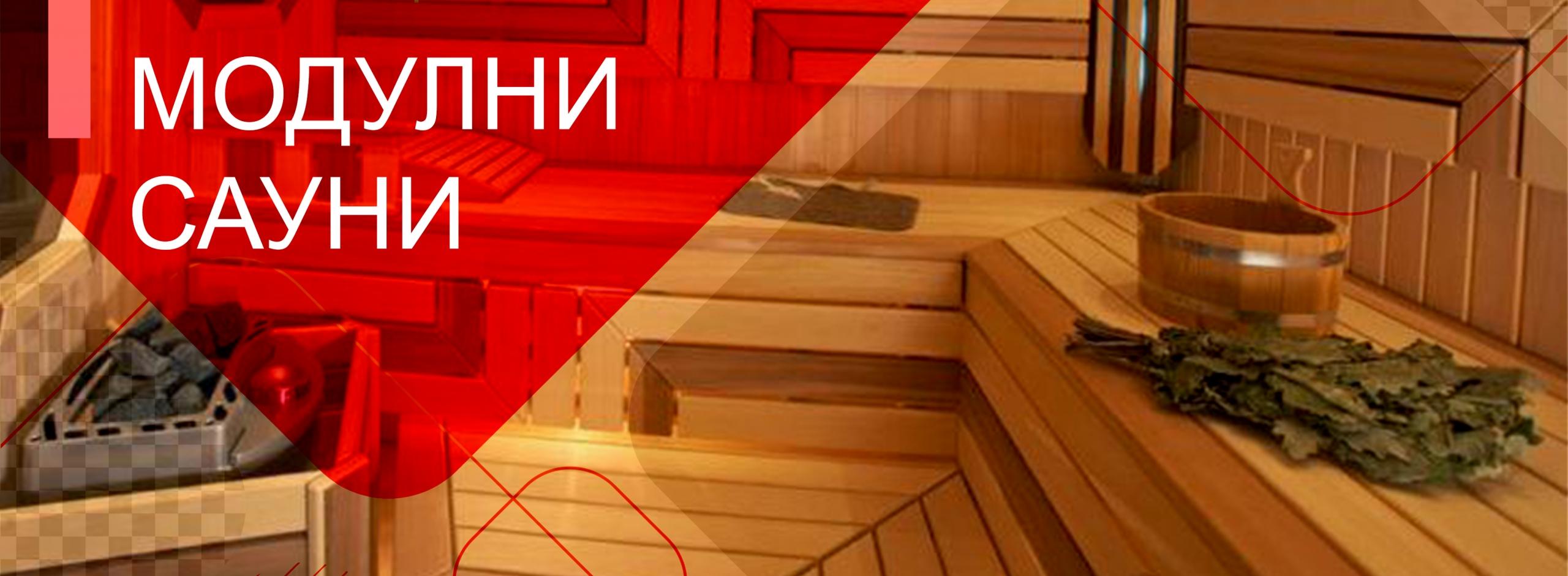 Модулни сауни от Sauna Club - доставка и монтаж